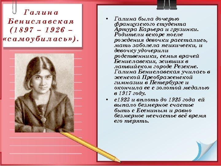 Галина Бениславская (1897 – 1926 – «самоубилась» ). • • Галина была дочерью французского