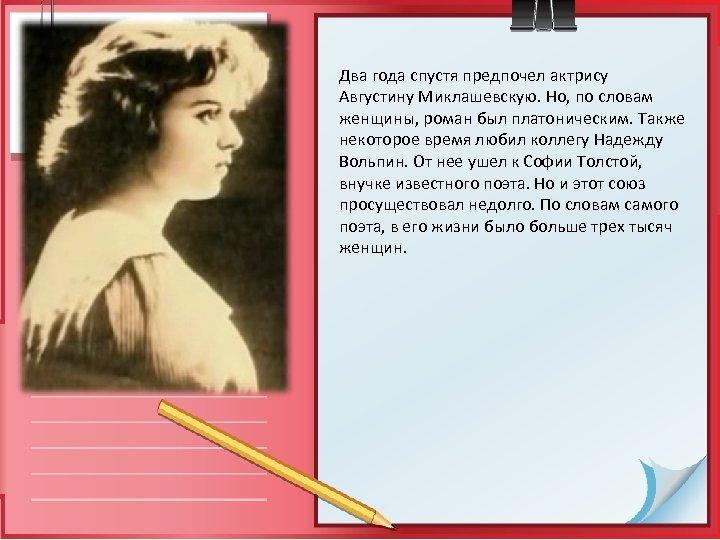 Два года спустя предпочел актрису Августину Миклашевскую. Но, по словам женщины, роман был платоническим.