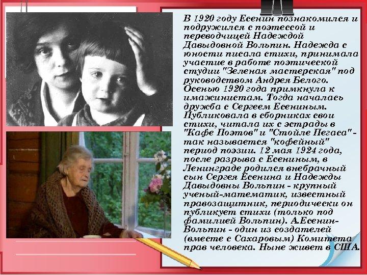 • В 1920 году Есенин познакомился и подружился с поэтессой и переводчицей Надеждой