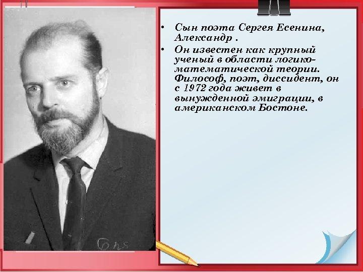 • Сын поэта Сергея Есенина, Александр. • Он известен как крупный ученый в