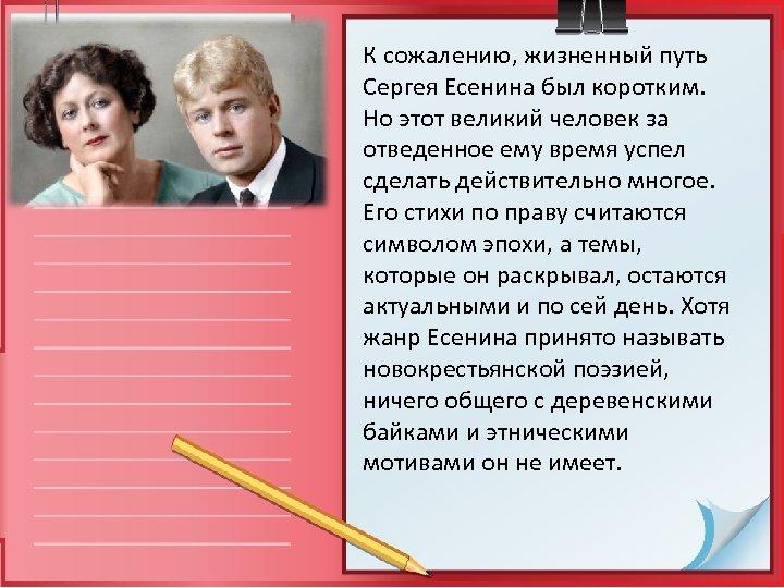К сожалению, жизненный путь Сергея Есенина был коротким. Но этот великий человек за отведенное