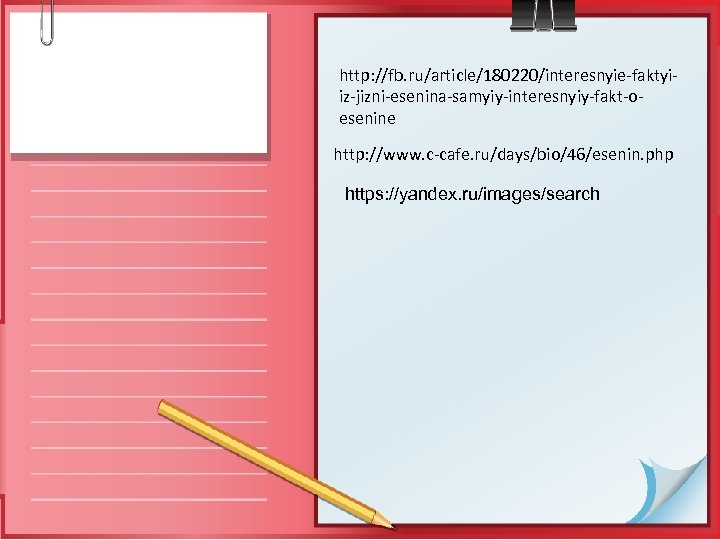 http: //fb. ru/article/180220/interesnyie-faktyiiz-jizni-esenina-samyiy-interesnyiy-fakt-oesenine http: //www. c-cafe. ru/days/bio/46/esenin. php https: //yandex. ru/images/search