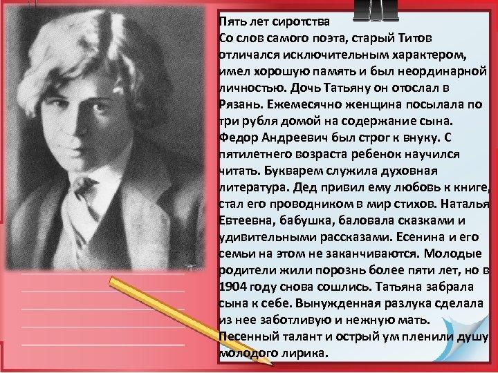 Пять лет сиротства Со слов самого поэта, старый Титов отличался исключительным характером, имел хорошую