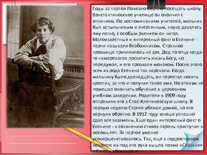 Годы за партой Повезло Сергею посещать школу. Константиновское училище он окончил с отличием. По