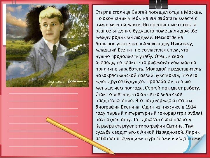 Старт в столице Сергей посещал отца в Москве. По окончании учебы начал работать вместе