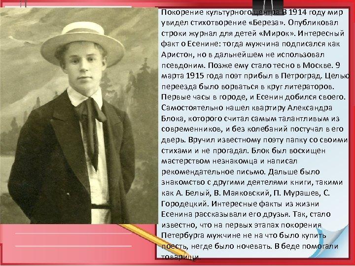Покорение культурного центра В 1914 году мир увидел стихотворение «Береза» . Опубликовал строки журнал