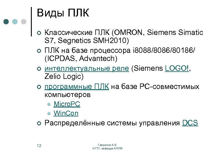Виды ПЛК ¢ ¢ Классические ПЛК (OMRON, Siemens Simatic S 7, Segnetics SMH 2010)