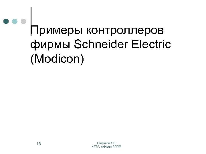 Примеры контроллеров фирмы Schneider Electric (Modicon) 13 Гаврилов А. В. НГТУ, кафедра АППМ