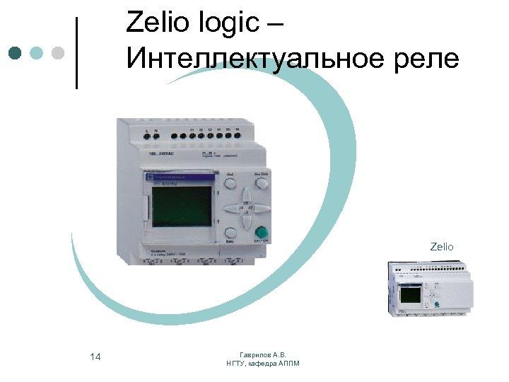 Zelio logic – Интеллектуальное реле Zelio 14 Гаврилов А. В. НГТУ, кафедра АППМ