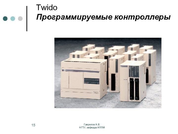 Twido Программируемые контроллеры 15 Гаврилов А. В. НГТУ, кафедра АППМ