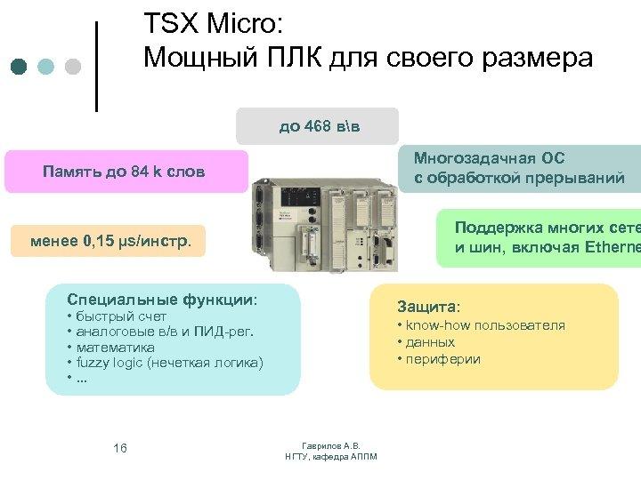 TSX Micro: Мощный ПЛК для своего размера до 468 вв Память до 84 k