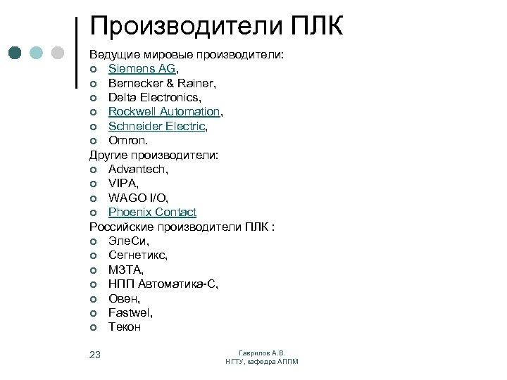 Производители ПЛК Ведущие мировые производители: ¢ Siemens AG, ¢ Bernecker & Rainer, ¢ Delta