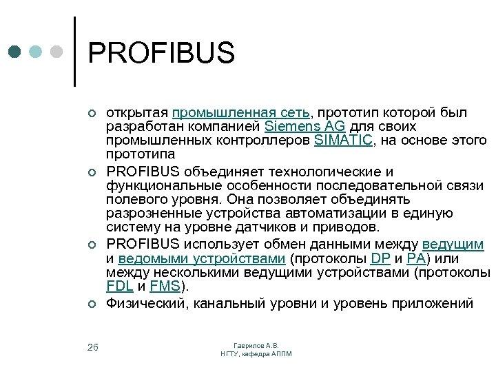 PROFIBUS ¢ ¢ 26 открытая промышленная сеть, прототип которой был разработан компанией Siemens AG