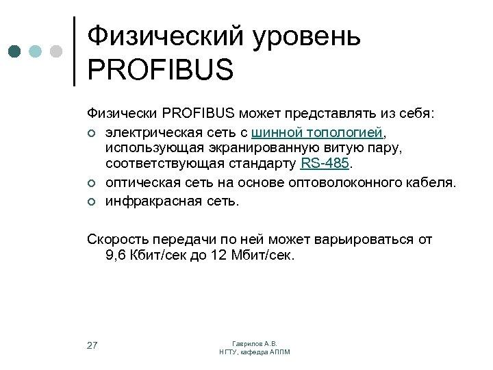 Физический уровень PROFIBUS Физически PROFIBUS может представлять из себя: ¢ электрическая сеть c шинной