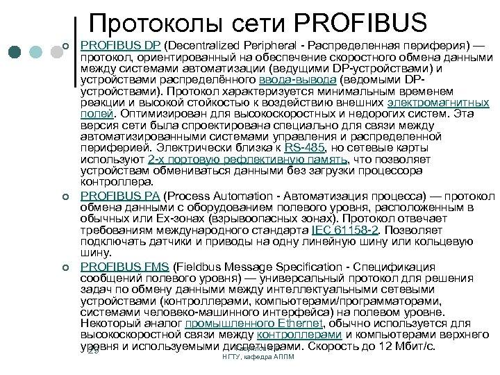 Протоколы сети PROFIBUS ¢ ¢ ¢ PROFIBUS DP (Decentralized Peripheral - Распределенная периферия) —