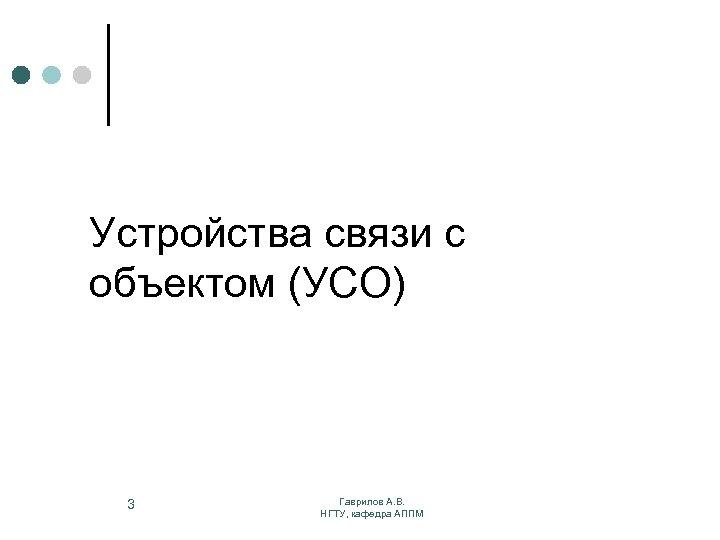 Устройства связи с объектом (УСО) 3 Гаврилов А. В. НГТУ, кафедра АППМ