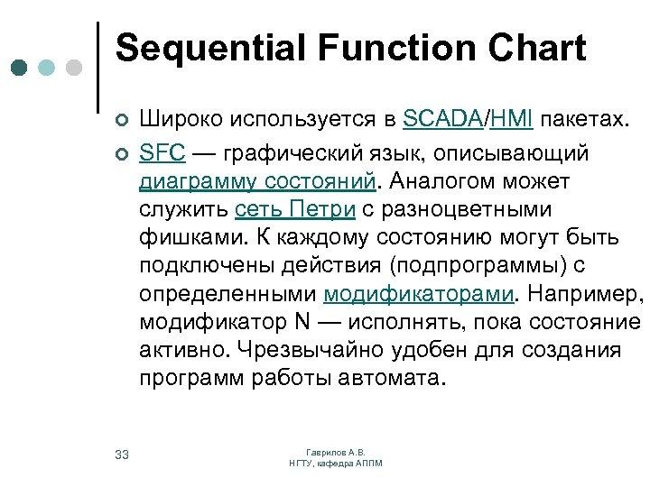 Sequential Function Chart ¢ ¢ 33 Широко используется в SCADA/HMI пакетах. SFC — графический