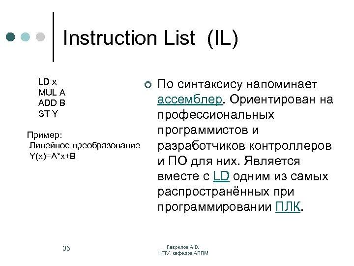 Instruction List (IL) LD x MUL A ADD B ST Y Пример: Линейное преобразование