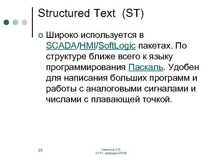 Structured Text (ST) ¢ 36 Широко используется в SCADA/HMI/Soft. Logic пакетах. По структуре ближе