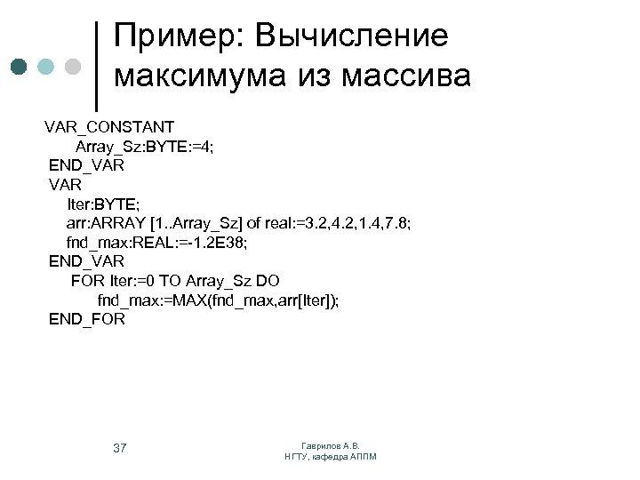 Пример: Вычисление максимума из массива VAR_CONSTANT Array_Sz: BYTE: =4; END_VAR Iter: BYTE; arr: ARRAY