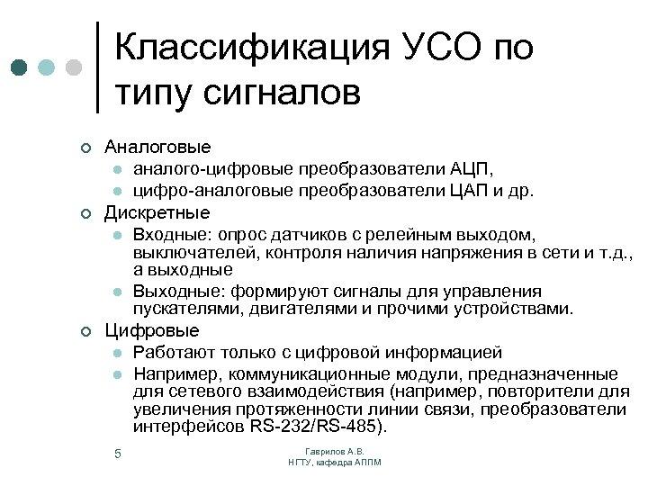 Классификация УСО по типу сигналов ¢ ¢ ¢ Аналоговые l аналого-цифровые преобразователи АЦП, l