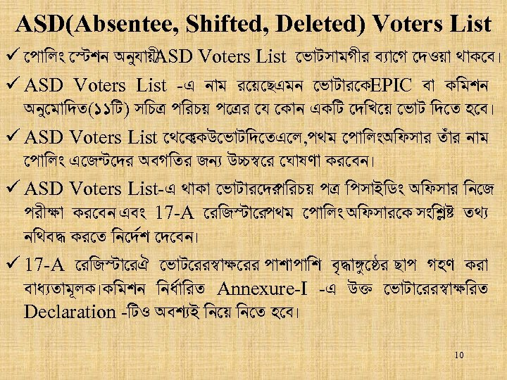 ASD(Absentee, Shifted, Deleted) Voters List ü f¡¢mw ØVne Ae¤k¡u£ ASD Voters List i¡Vp¡j. N£l