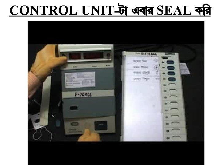 CONTROL UNIT-V¡ Hh¡l SEAL L¢l 32