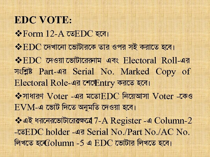 EDC VOTE: v. Form 12 -A a. EDC q hz v. EDC c. M¡
