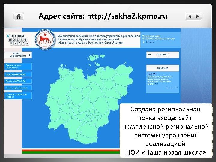 Адрес сайта: http: //sakha 2. kpmo. ru Создана региональная точка входа: сайт комплексной региональной