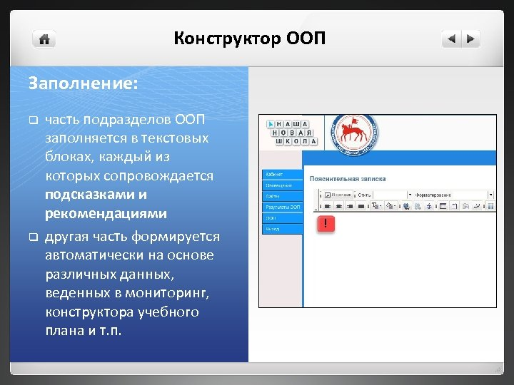 Конструктор ООП Заполнение: q q часть подразделов ООП заполняется в текстовых блоках, каждый из
