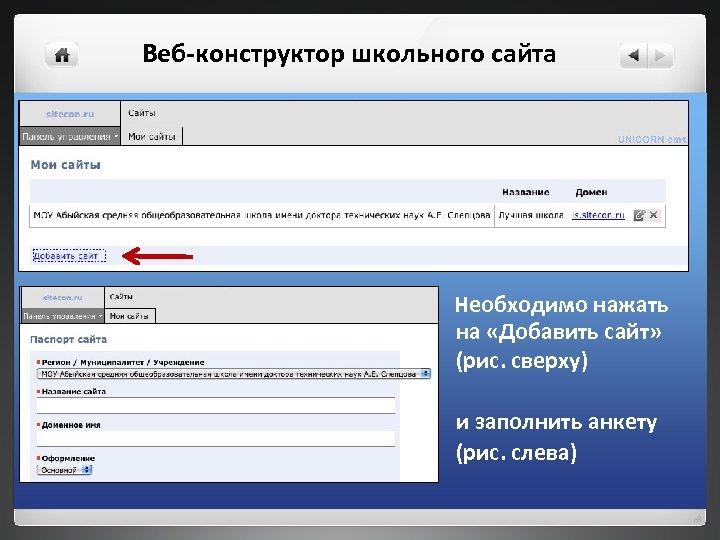 Веб-конструктор школьного сайта Необходимо нажать на «Добавить сайт» (рис. сверху) и заполнить анкету (рис.