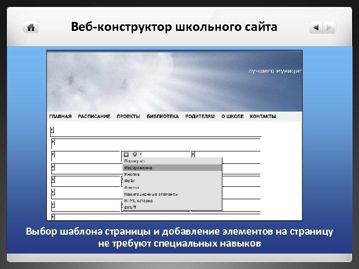 Веб-конструктор школьного сайта Выбор шаблона страницы и добавление элементов на страницу не требуют специальных
