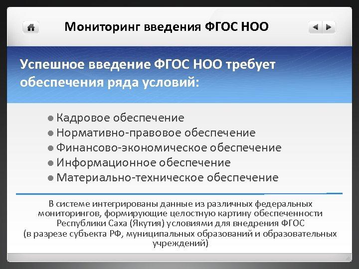 Мониторинг введения ФГОС НОО Успешное введение ФГОС НОО требует обеспечения ряда условий: l Кадровое