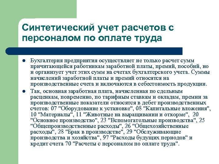 Синтетический учет расчетов с персоналом по оплате труда l l Бухгалтерия предприятия осуществляет не