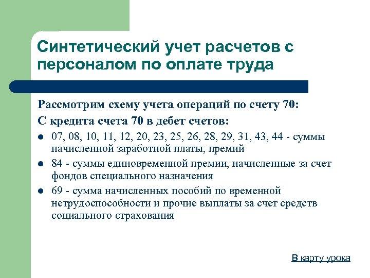 Синтетический учет расчетов с персоналом по оплате труда Рассмотрим схему учета операций по счету