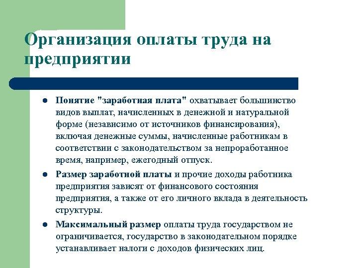 Организация оплаты труда на предприятии l l l Понятие