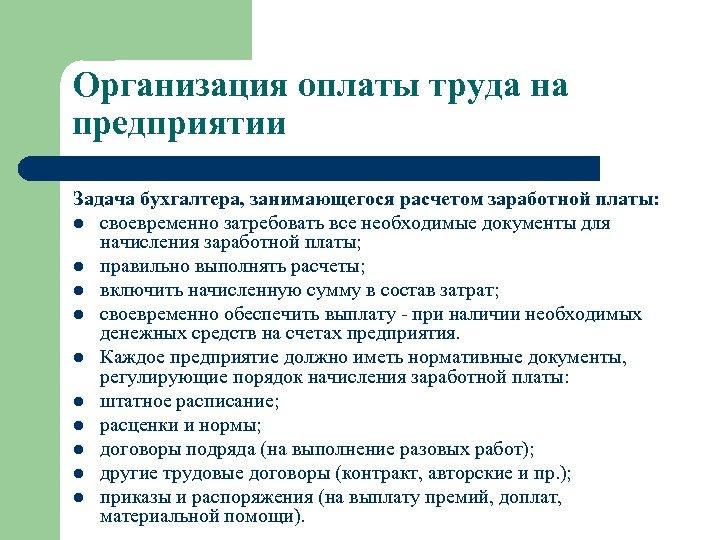 Организация оплаты труда на предприятии Задача бухгалтера, занимающегося расчетом заработной платы: l своевременно затребовать
