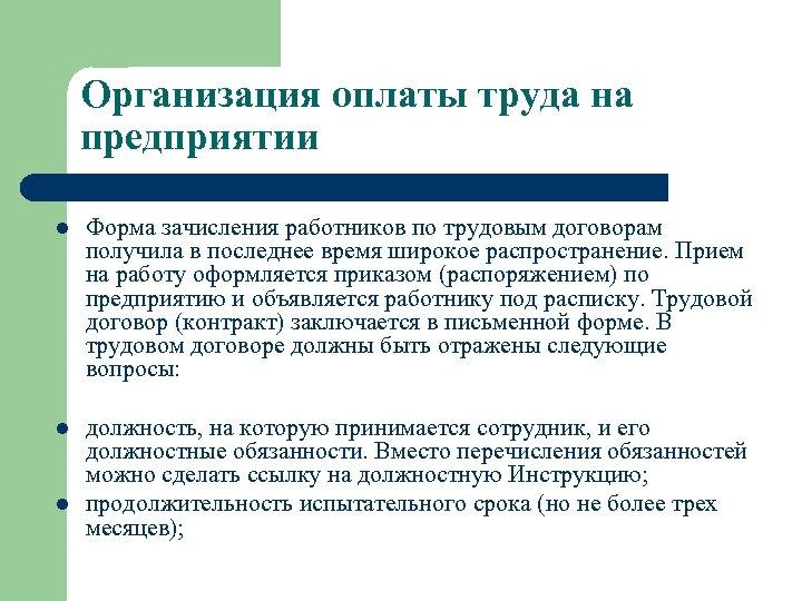 Организация оплаты труда на предприятии l Форма зачисления работников по трудовым договорам получила в