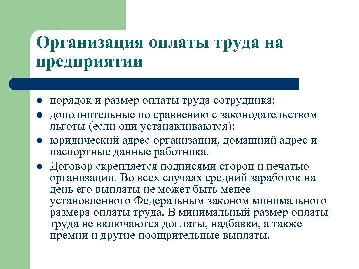 Организация оплаты труда на предприятии l l порядок и размер оплаты труда сотрудника; дополнительные