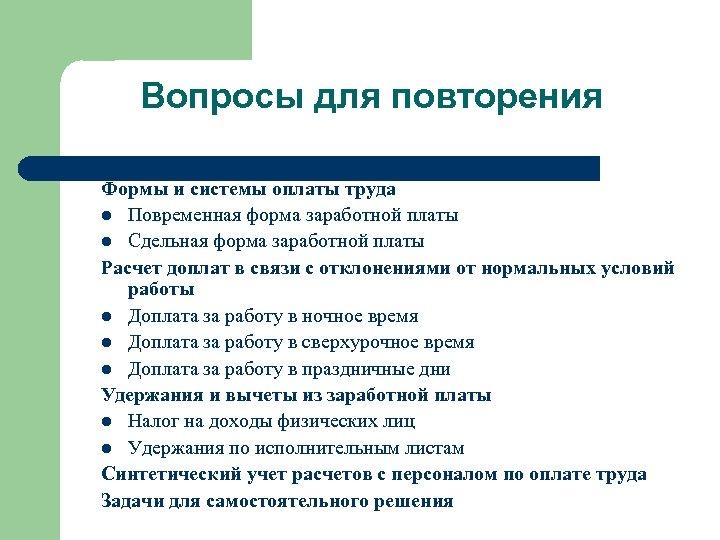 Вопросы для повторения Формы и системы оплаты труда l Повременная форма заработной платы l