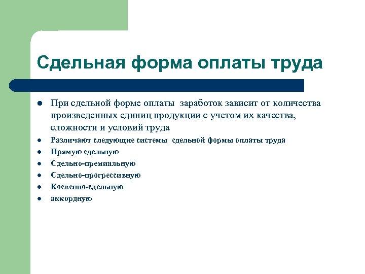 Сдельная форма оплаты труда l При сдельной форме оплаты заработок зависит от количества произведенных