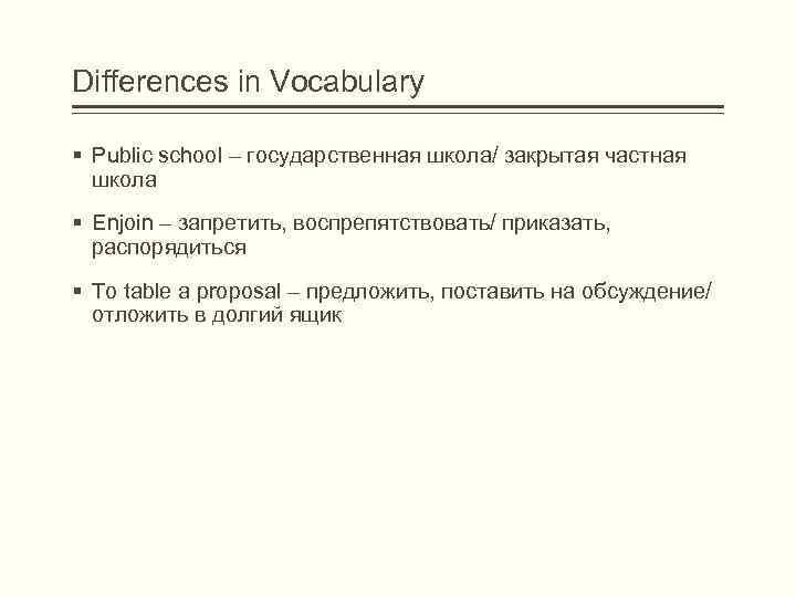Differences in Vocabulary § Public school – государственная школа/ закрытая частная школа § Enjoin