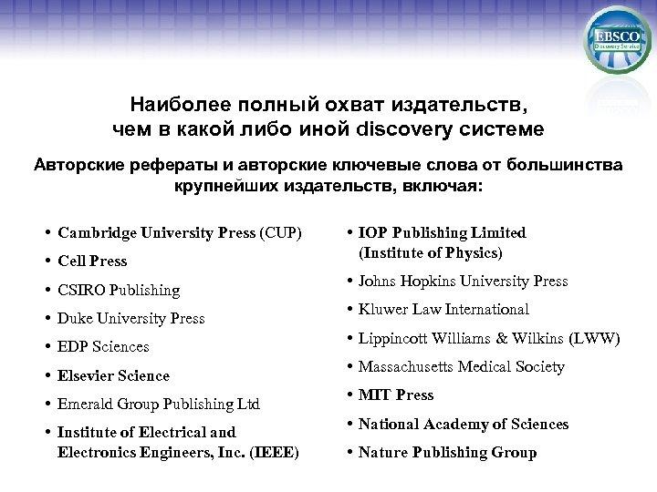 Наиболее полный охват издательств, чем в какой либо иной discovery системе Авторские рефераты и