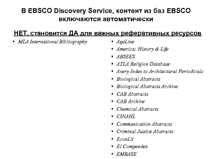 В EBSCO Discovery Service, контент из баз EBSCO включаются автоматически НЕТ, YES становится ДА