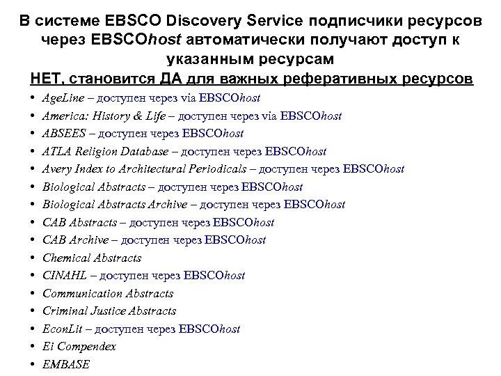 В системе EBSCO Discovery Service подписчики ресурсов через EBSCOhost автоматически получают доступ к указанным