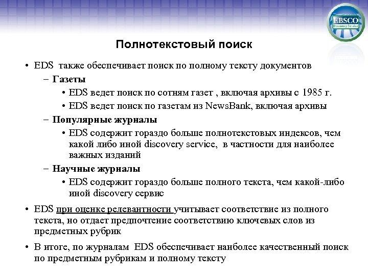 Полнотекстовый поиск • EDS также обеспечивает поиск по полному тексту документов – Газеты •