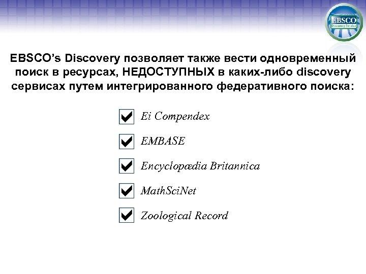 EBSCO's Discovery позволяет также вести одновременный поиск в ресурсах, НЕДОСТУПНЫХ в каких-либо discovery сервисах
