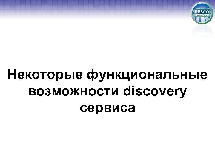 Некоторые функциональные возможности discovery сервиса