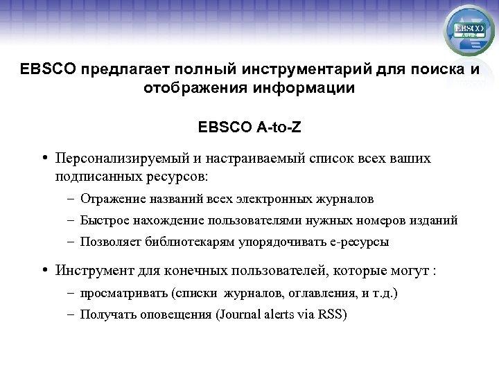 EBSCO предлагает полный инструментарий для поиска и отображения информации EBSCO A-to-Z • Персонализируемый и