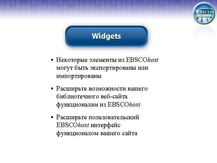 • Некоторые элементы из EBSCOhost могут быть экспортированы или импортированы • Расширьте возможности